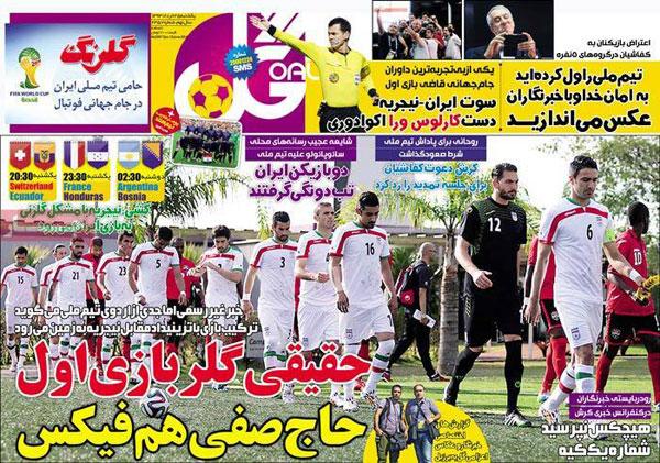 www.dustaan.com مهمترین عناوین ورزشی امروز «یکشنبه ۹۳/۰۳/۲5» را ببینید!
