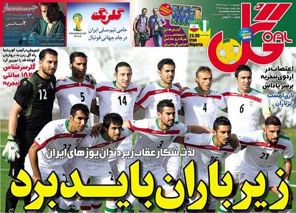 www.dustaan.com مهمترین عناوین ورزشی امروز «دوشنبه ۹۳/۰۳/۲6» را ببینید!