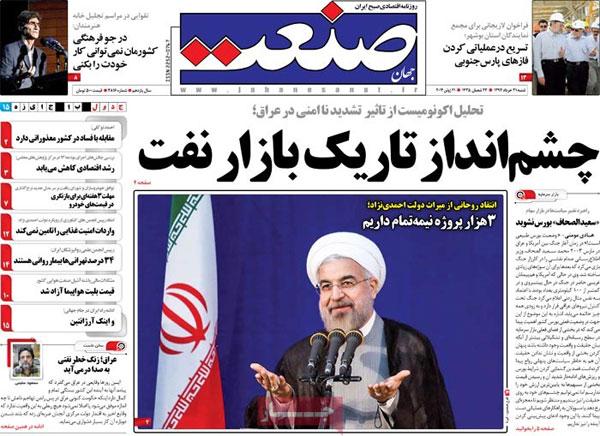 www.dustaan.com صفحه نخست روزنامه های امروز شنبه ۹۳/۰۳/31