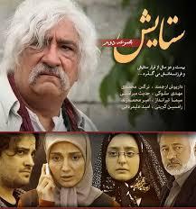 www.dustaan.com توقف پخش سریال ستایش 2 به دلیل بی محتوا بودن