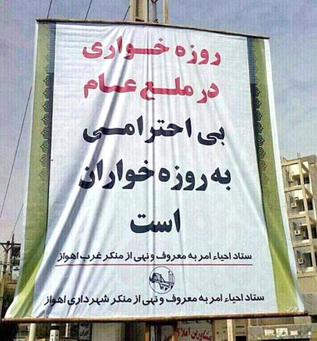 www.dustaan.com عکس/ یک بنر جنجالی در اهواز خبرساز شد!