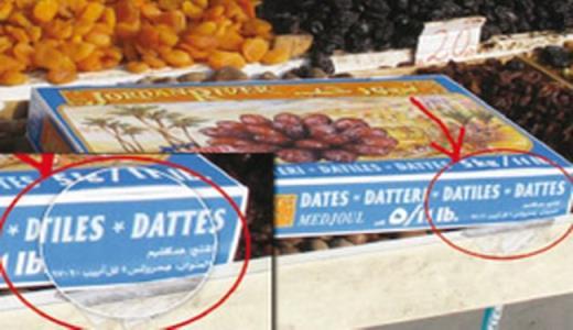 www.dustaan.com خرمای اسرائیلی بر سر سفره افطاری مسلمانان! +عکس