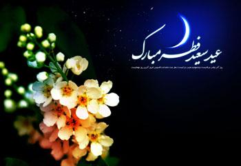 اس ام اس های جدید و زیبا برای تبریک عید سعید فطر