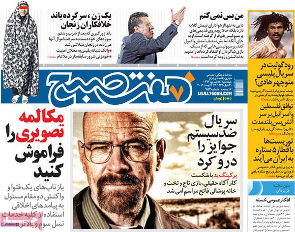 عناوین مهم روزنامه های امروز چهارشنبه ۹۳/۰۶/۰5