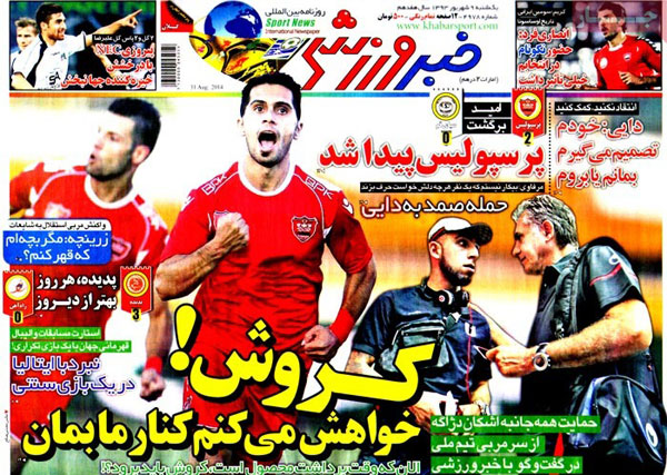 www.dustaan.com صفحه نخست روزنامه های ورزشی امروز یکشنبه ۹۳/۰۶/۰9