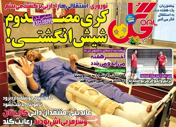 www.dustaan.com صفحه نخست روزنامه های ورزشی امروز دوشنبه ۹۳/۰۶/10