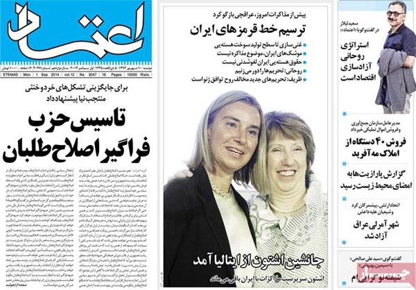 عناوین مهم روزنامه های امروز دوشنبه ۹۳/۰۶/10