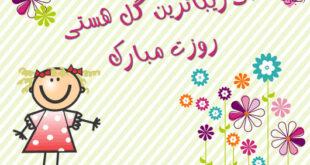 متن شعر و جملات بسیار زیبا برای تبریک روز دختر +عکس