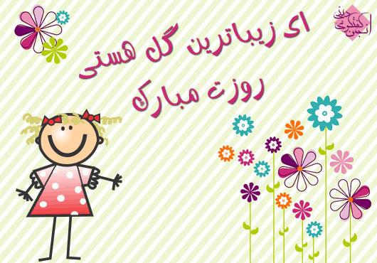 www.dustaan.com اس ام اس های جدید و جالب برای تبریک روز دختر! «93»