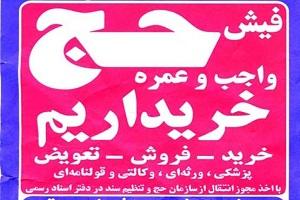 www.dustaan.com فروش فیش حج قانونی شد
