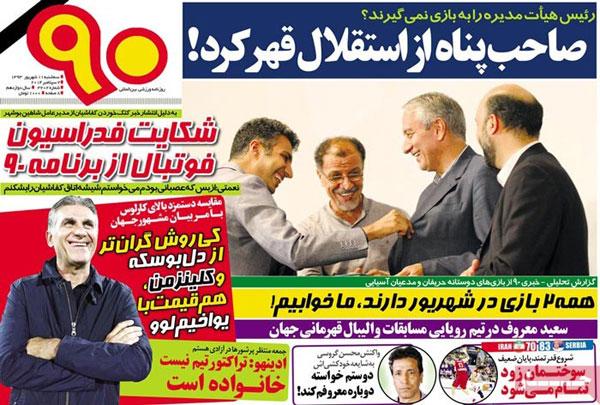 www.dustaan.com صفحه نخست روزنامه های ورزشی امروز سه شنبه ۹۳/۰۶/۱1