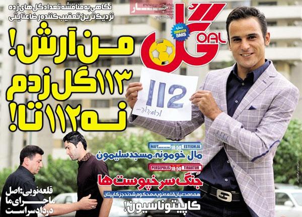 www.dustaan.com صفحه نخست روزنامه های ورزشی امروز پنجشنبه ۹۳/۰۶/۱3