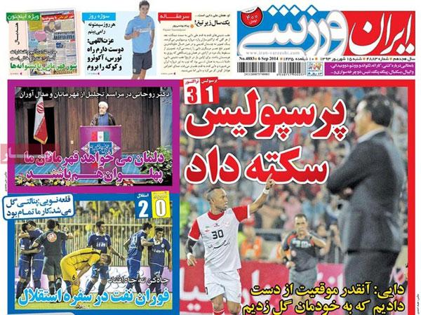 www.dustaan.com صفحه نخست روزنامه های ورزشی امروز شنبه ۹۳/۰۶/۱5