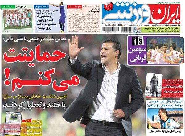 www.dustaan.com صفحه نخست روزنامه های ورزشی امروز یکشنبه ۹۳/۰۶/۱6
