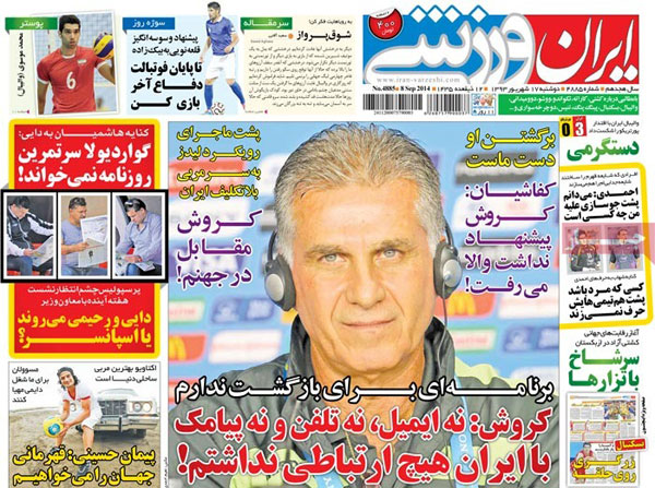 www.dustaan.com صفحه نخست روزنامه های ورزشی امروز دوشنبه ۹۳/۰۶/۱7