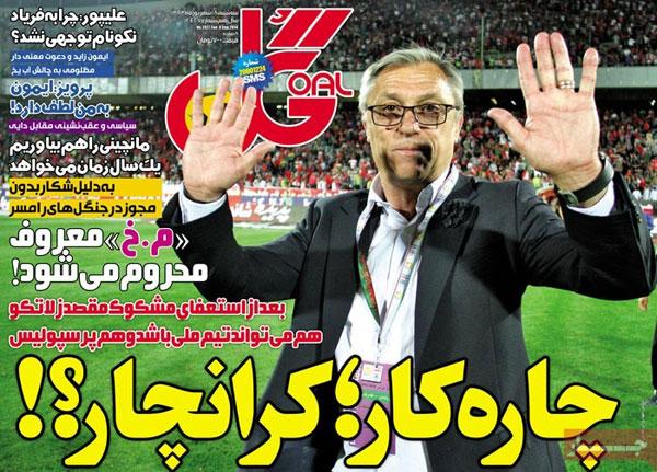 www.dustaan.com صفحه نخست روزنامه های ورزشی امروز سه شنبه ۹۳/۰۶/۱8