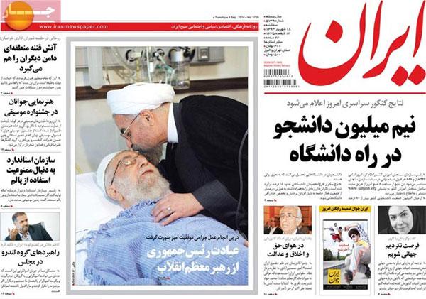 www.dustaan.com عناوین مهم روزنامه های خبری و سیاسی امروز «سه شنبه ۹۳/۰۶/۱8»