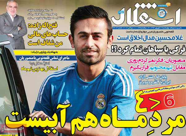 www.dustaan.com صفحه نخست روزنامه های ورزشی امروز چهارشنبه ۹۳/۰۶/۱9