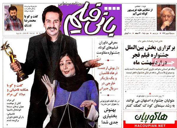 www.dustaan.com عناوین مهم روزنامه های خبری و سیاسی امروز «سه شنبه ۹۳/۰۶/۲5»