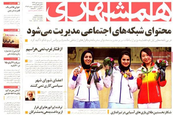 www.dustaan.com عناوین مهم روزنامه های خبری و سیاسی امروز «سه شنبه ۹۳/۰7/01»