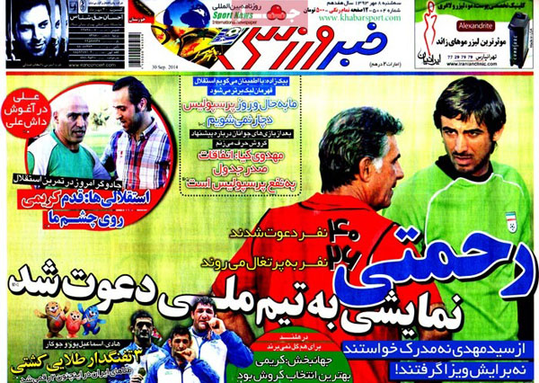 www.dustaan.com صفحه نخست روزنامه های ورزشی امروز سه شنبه ۹۳/۰۷/۰8