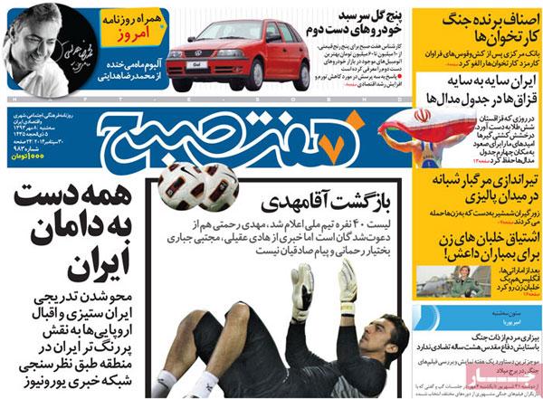 www.dustaan.com عناوین مهم روزنامه های خبری و سیاسی امروز «سه شنبه ۹۳/۰۷/۰8»