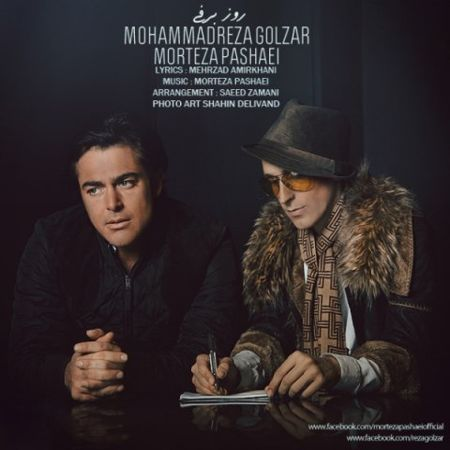 www.dustaan.com  دانلود موزیک ویدیو جدید مرتضی پاشایی و محمدرضا گلزار به نام روز برفی