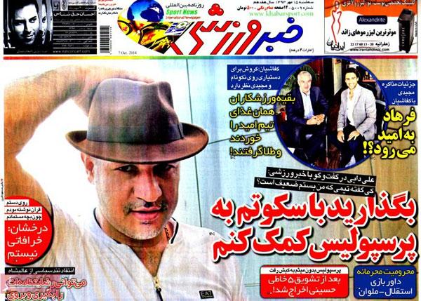 www.dustaan.com صفحه نخست روزنامه های ورزشی امروز سه شنبه ۹۳/۰۷/۱5
