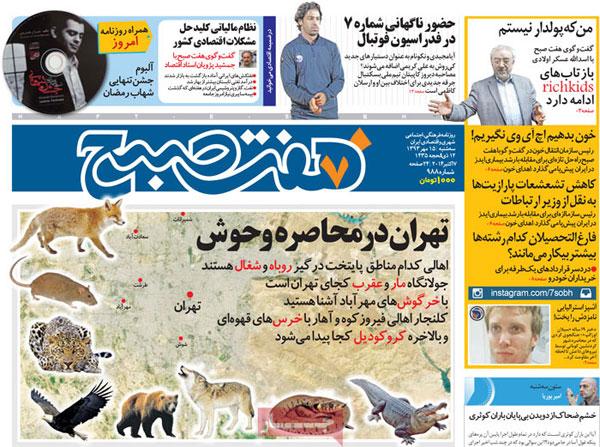 www.dustaan.com عناوین مهم روزنامه های خبری و سیاسی امروز «سه شنبه ۹۳/۰۷/۱5»
