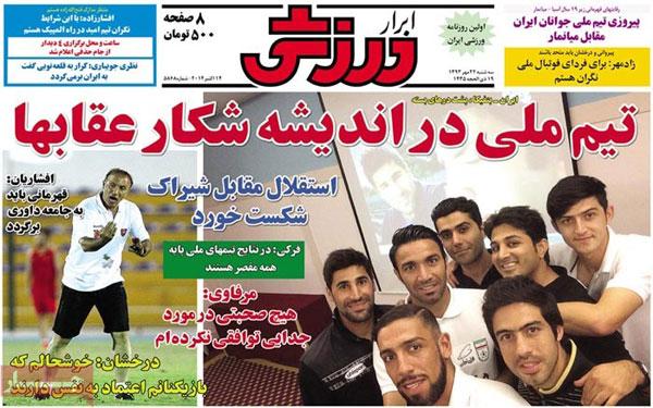 www.dustaan.com صفحه نخست روزنامه های ورزشی امروز سه شنبه ۹۳/۰۷/۲2