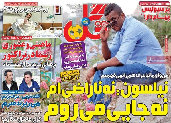 www.dustaan.com صفحه نخست روزنامه های ورزشی امروز سه شنبه ۹۳/۰۷/۲9