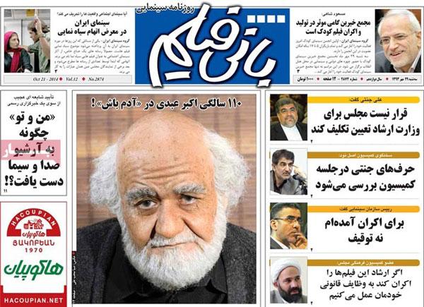 www.dustaan.com عناوین مهم روزنامه های خبری و سیاسی امروز «سه شنبه ۹۳/۰۷/۲9»