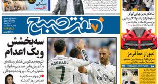 عناوین مهم روزنامه های خبری و سیاسی امروز «یکشنبه ۹۳/۰۸/۰4»