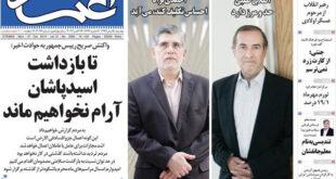 عناوین مهم روزنامه های خبری و سیاسی امروز «دوشنبه ۹۳/۰۸/۰5»