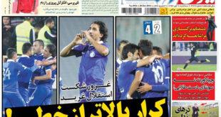 صفحه نخست روزنامه های ورزشی امروز سه شنبه ۹۳/۰۸/۰6
