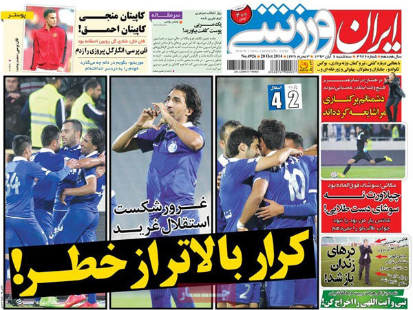www.dustaan.com صفحه نخست روزنامه های ورزشی امروز سه شنبه ۹۳/۰۸/۰6