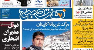 عناوین مهم روزنامه های خبری و سیاسی امروز «سه شنبه ۹۳/۰۸/۰6»