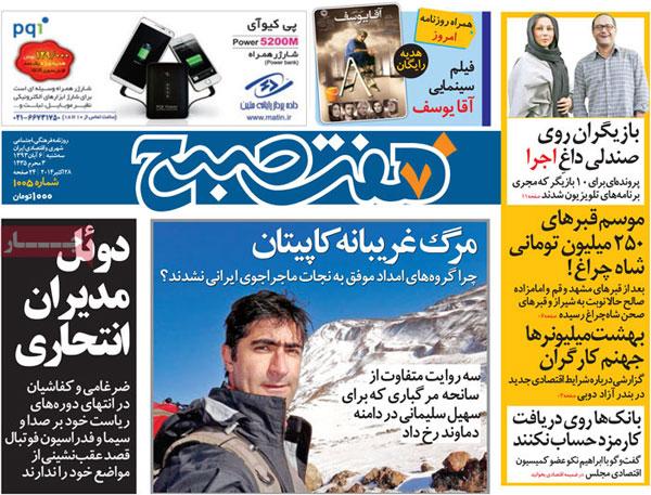 www.dustaan.com عناوین مهم روزنامه های خبری و سیاسی امروز «سه شنبه ۹۳/۰۸/۰6»