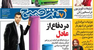 عناوین مهم روزنامه های خبری و سیاسی امروز «چهارشنبه ۹۳/۰۸/۰7»