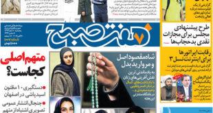 صفحه نخست روزنامه های امروز پنجشنبه ۹۳/۰۸/08