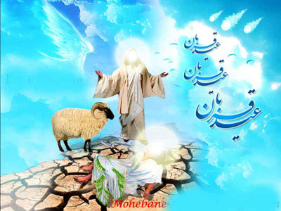 www.dustaan.com اس ام اس های جدید و زیبا برای تبریک عید قربان 93