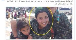 عکس/ دختر زیبای کرد خود را میان داعشیان منفجر کرد