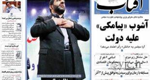 عناوین مهم روزنامه های خبری و سیاسی امروز «چهارشنبه ۹۳/۰۸/۲1»