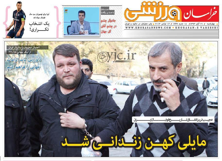 www.dustaan.com صفحه نخست روزنامه های ورزشی امروز چهارشنبه ۹۳/۰۸/21