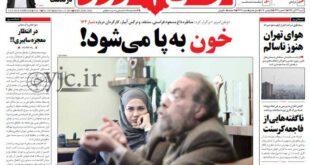 عناوین مهم روزنامه های خبری و سیاسی امروز «شنبه ۹۳/۰۸/۲4»