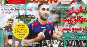 صفحه نخست روزنامه های ورزشی امروز پنجشنبه ۹۳/۰9/01