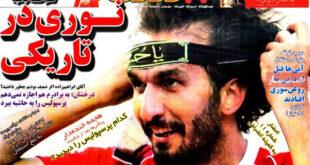 صفحه نخست روزنامه های ورزشی امروز شنبه ۹۳/۰۸/10