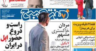 عناوین مهم روزنامه های خبری و سیاسی امروز «شنبه ۹۳/۰۸/10»