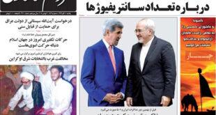 عناوین مهم روزنامه های خبری و سیاسی امروز «یکشنبه ۹۳/۰۸/۱1»