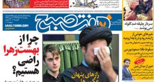 عناوین مهم روزنامه های خبری و سیاسی امروز «پنجشنبه ۹۳/۰۸/15»
